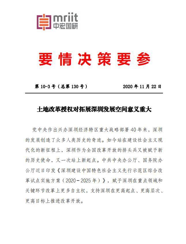 土地改革授权对拓展深圳发展空间意义重大