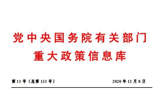 党中央国务院有关部门重大政策信息库 2020年第11号