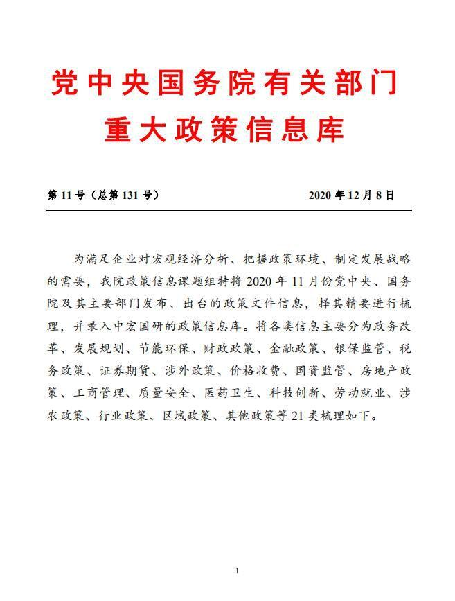 国务院有关部门重大政策信息库1