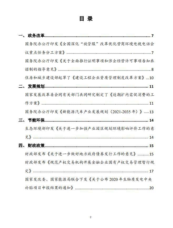 国务院有关部门重大政策信息库2