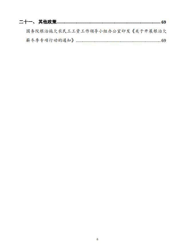 国务院有关部门重大政策信息库6