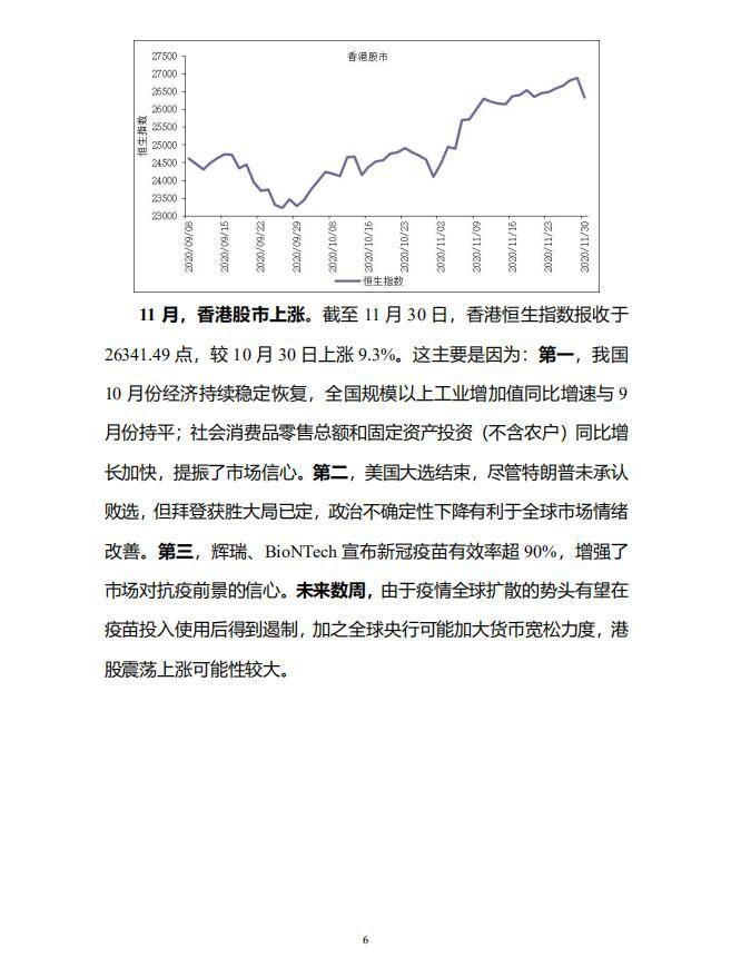 中宏国研月度宏观运行指标图解8