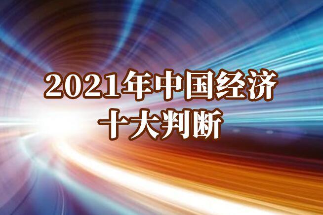 2021年中国经济十大判断