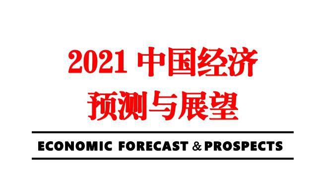 【书籍】2021中国经济预测与展望