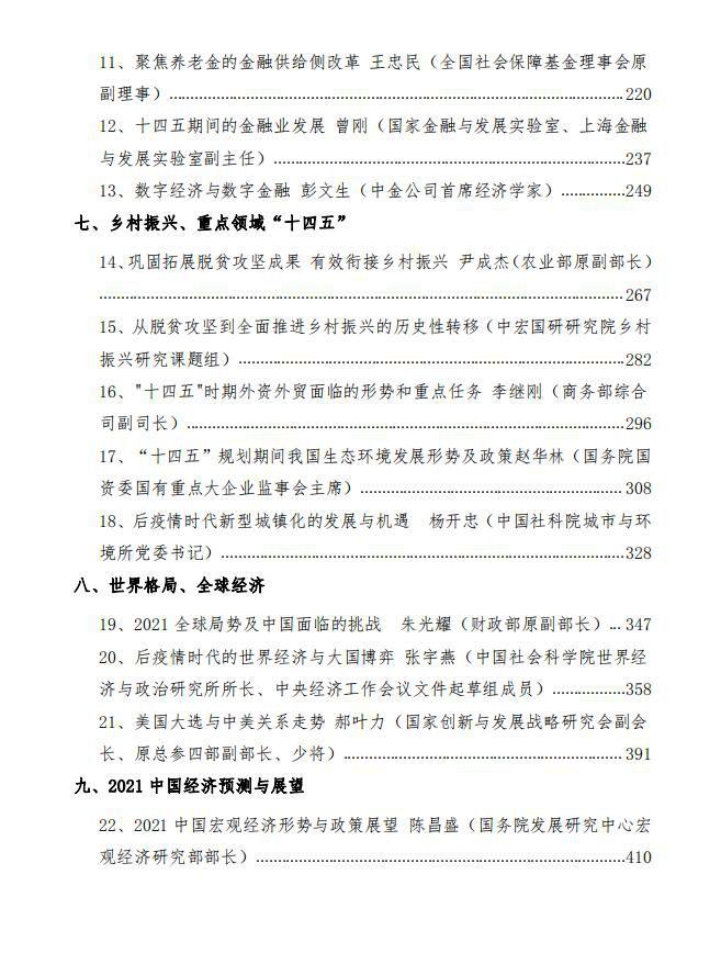 2021中国经济预测与展望2