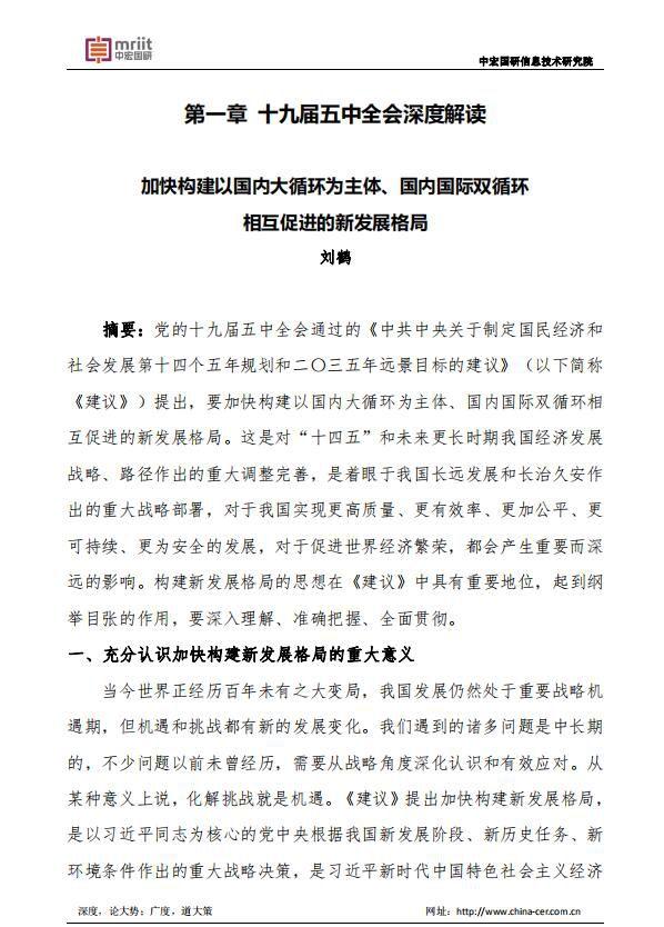 2021中国经济预测与展望3