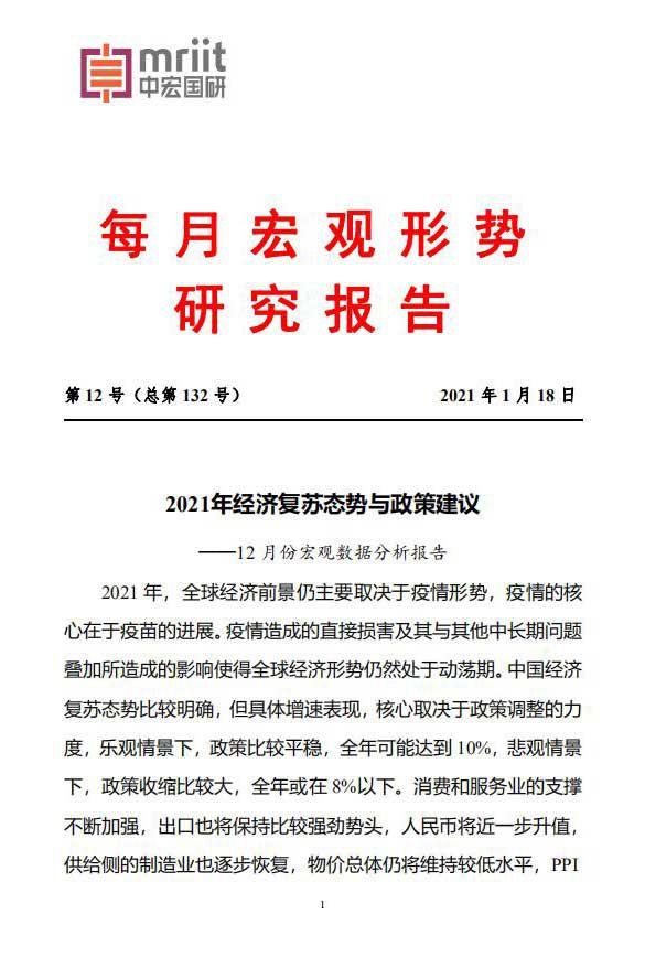 2021年经济复苏态势与政策建议