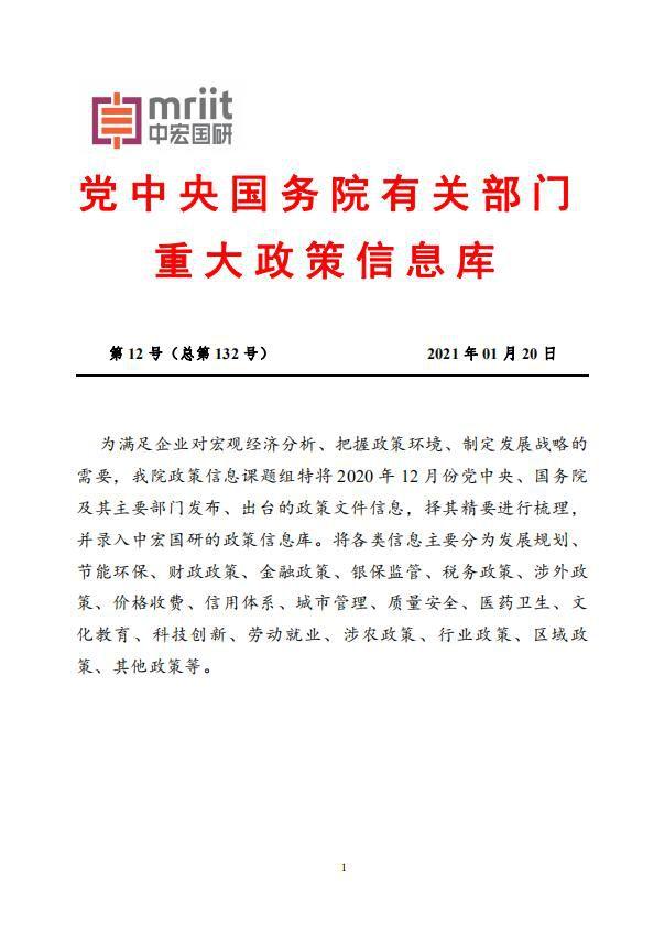 党中央国务院有关部门重大政策信息库1