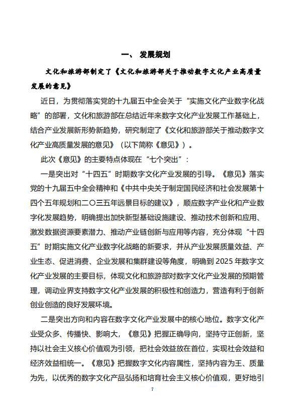 党中央国务院有关部门重大政策信息库5