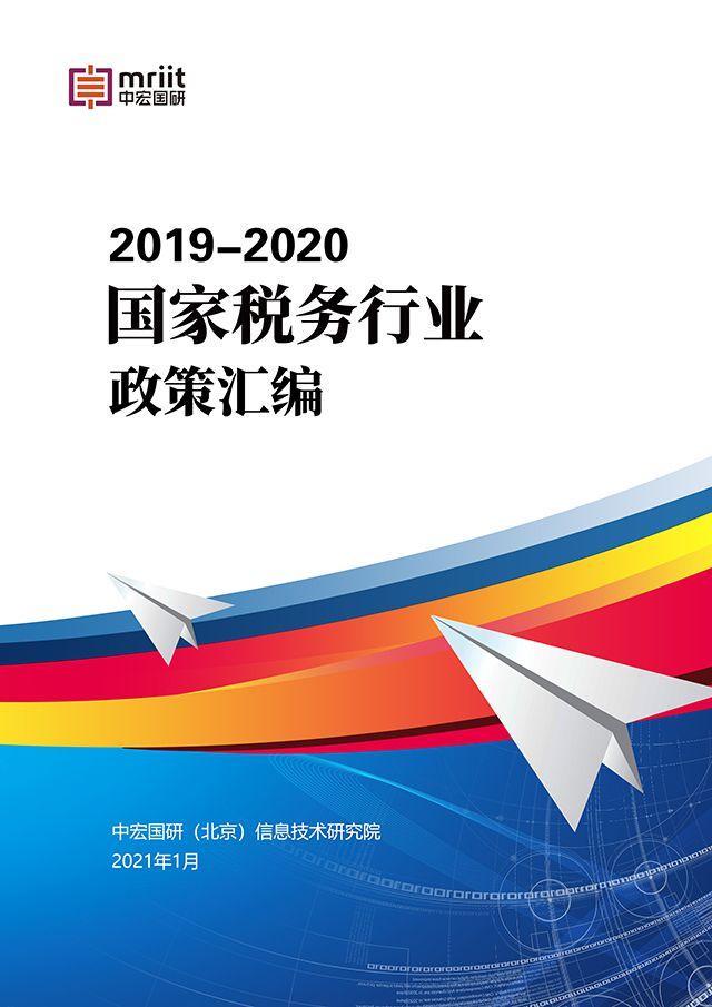 2019-2020国家税务行业政策汇编1