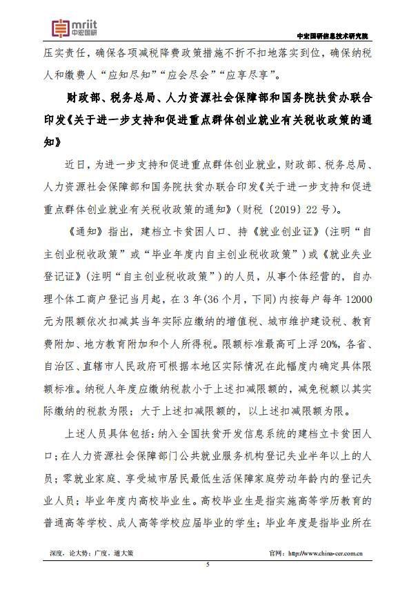 2019-2020国家税务行业政策汇编6