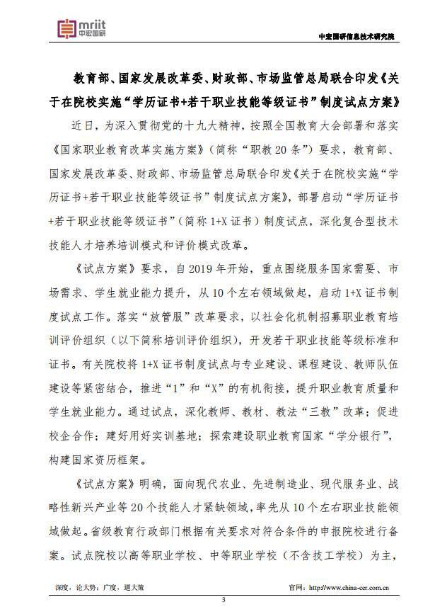 国家文化教育行业政策汇编2