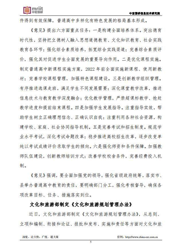 国家文化教育行业政策汇编4
