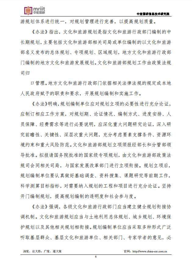 国家文化教育行业政策汇编5