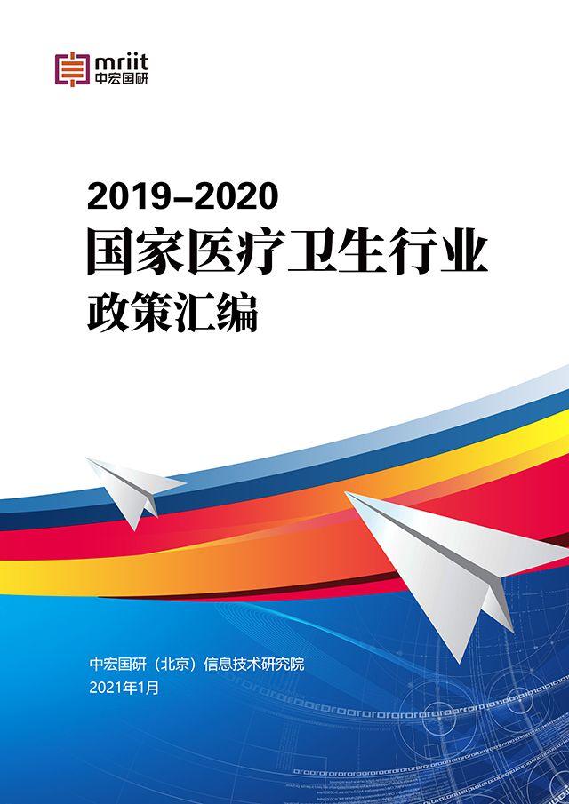 2019-2020国家医疗卫生行业政策汇编