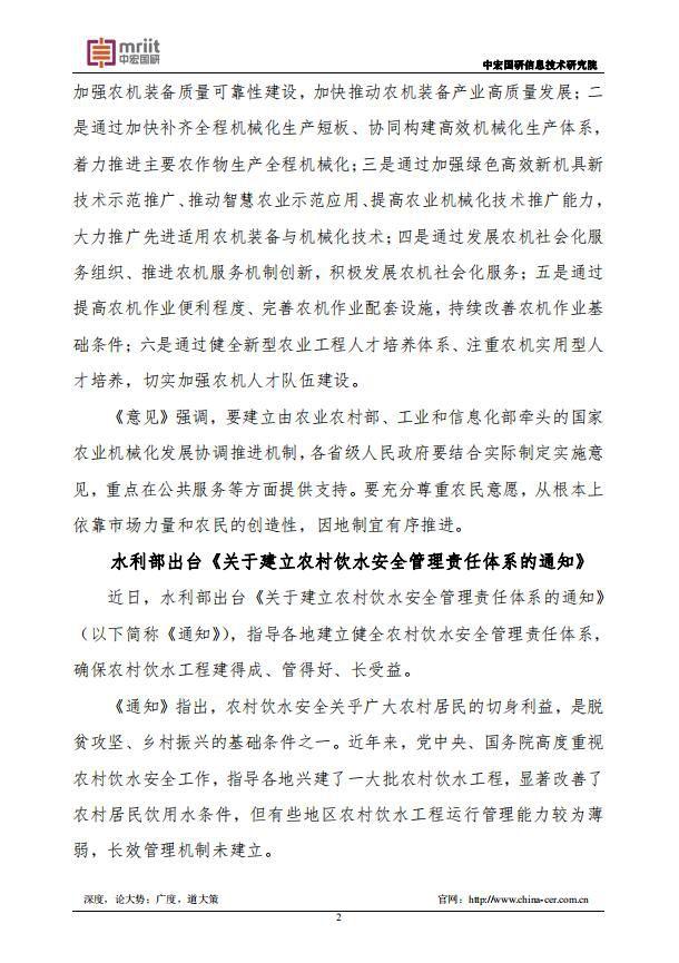 三农、乡村振兴战略政策汇编3