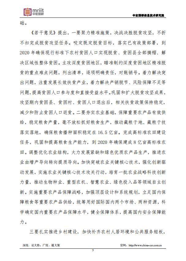 三农、乡村振兴战略政策汇编6