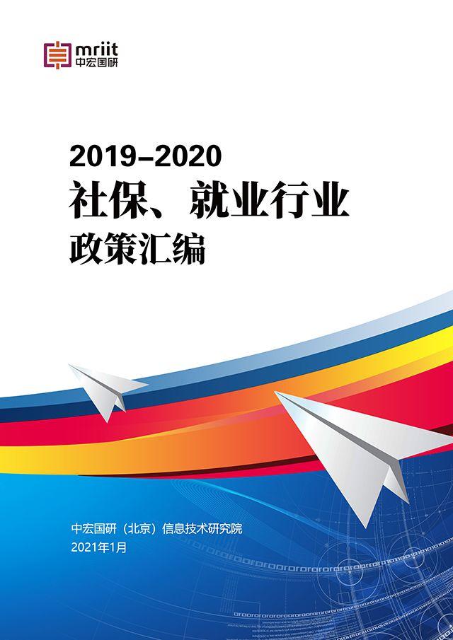 2019-2020社保、就业行业政策汇编