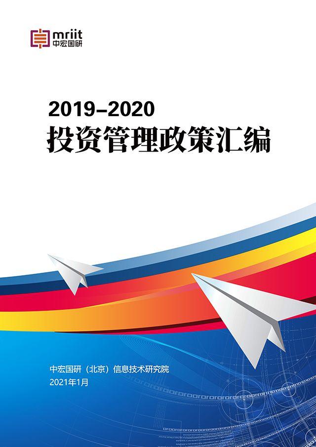 2019-2020投资管理政策汇编