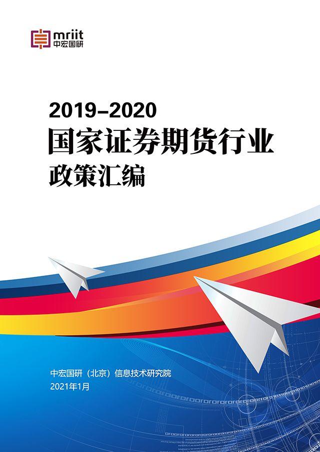 2019-2020证券期货行业政策汇编