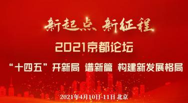 """2021京都论坛——""""十四五""""开新局 谱新篇 构建新发展格局"""