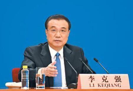 李克强总理出席记者会并回答中外记者提问(实录)