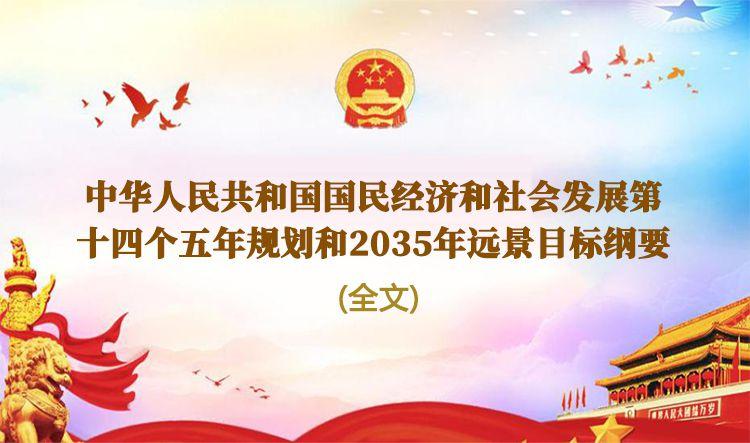 """国家""""十四五""""规划和2035年远景目标纲要全文"""