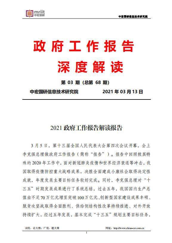 2021年政府工作报告深度解读报告1
