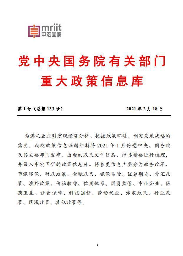 国务院主要部门发布政策信息库1