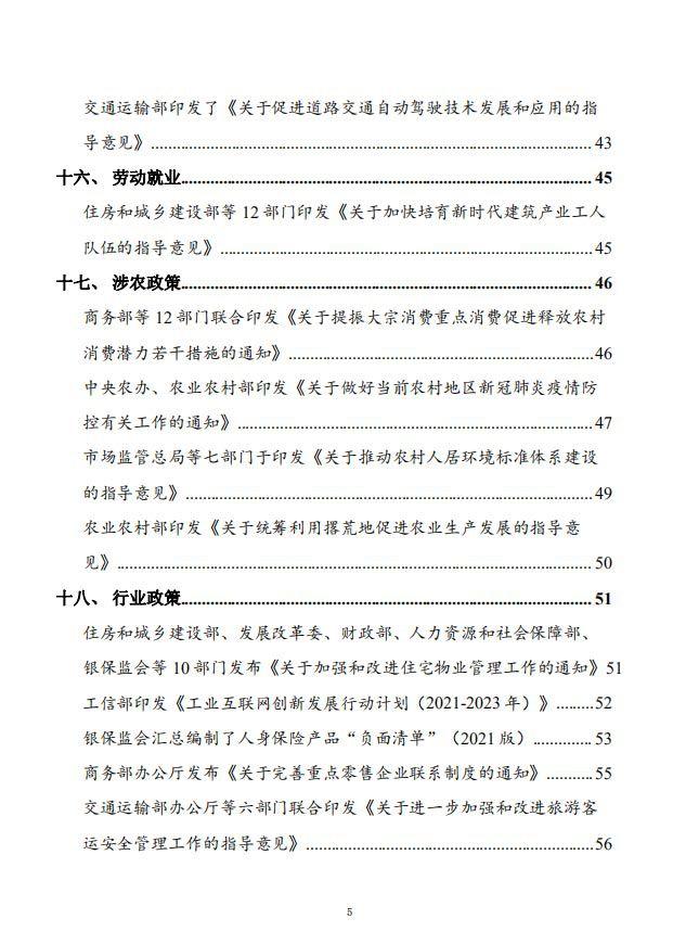 国务院主要部门发布政策信息库5