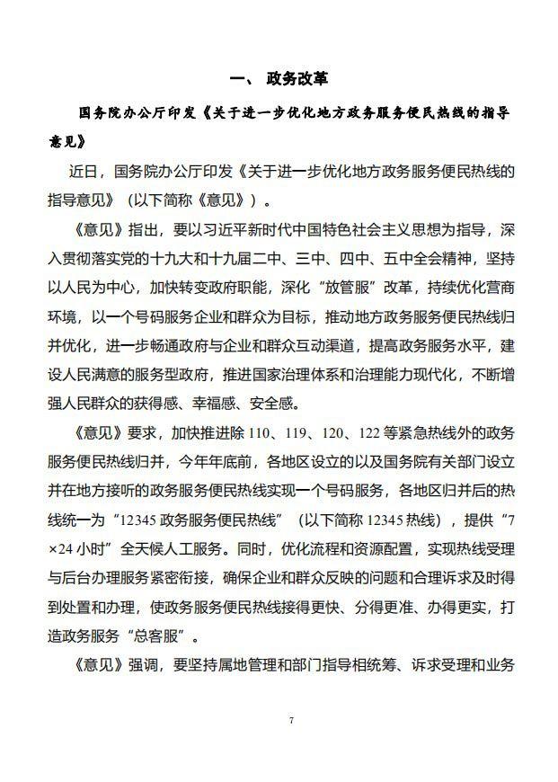 国务院主要部门发布政策信息库7