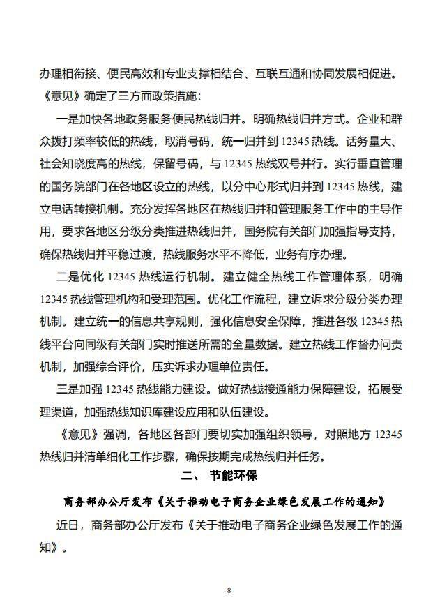 国务院主要部门发布政策信息库8