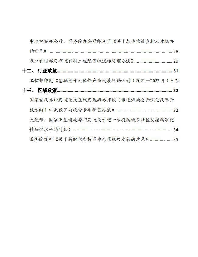 国务院主要部门发布政策信息库4