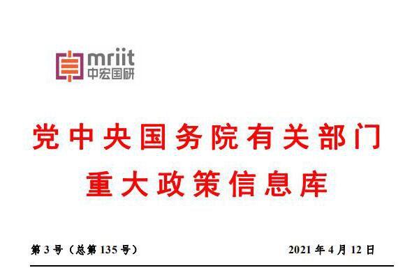 国务院主要部门发布政策信息库 2021年第3号