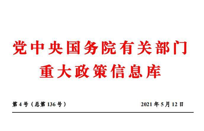 党中央国务院有关部门重大政策信息库 第4号(总第136号)