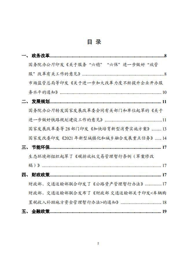 党中央国务院有关部门重大政策信息库2