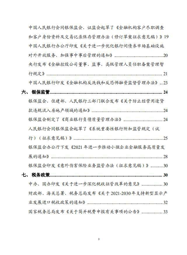党中央国务院有关部门重大政策信息库3