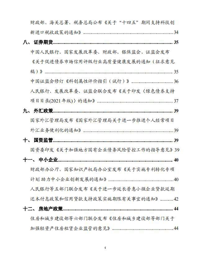 党中央国务院有关部门重大政策信息库4