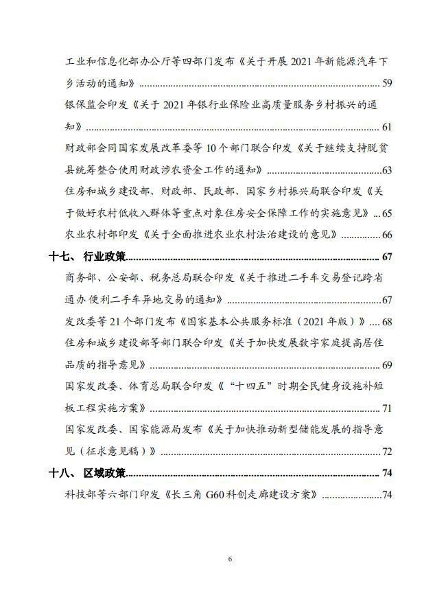 党中央国务院有关部门重大政策信息库6