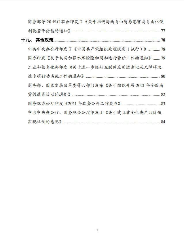 党中央国务院有关部门重大政策信息库7