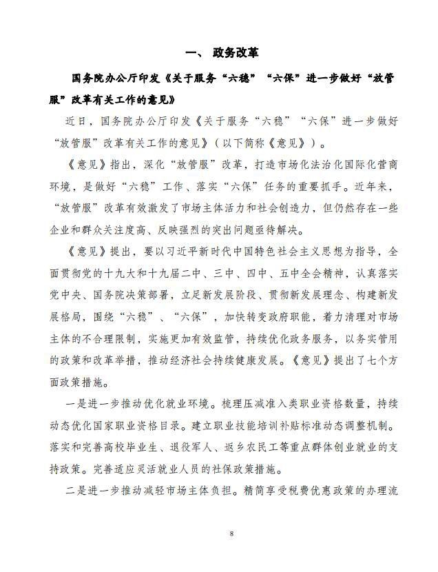 党中央国务院有关部门重大政策信息库8