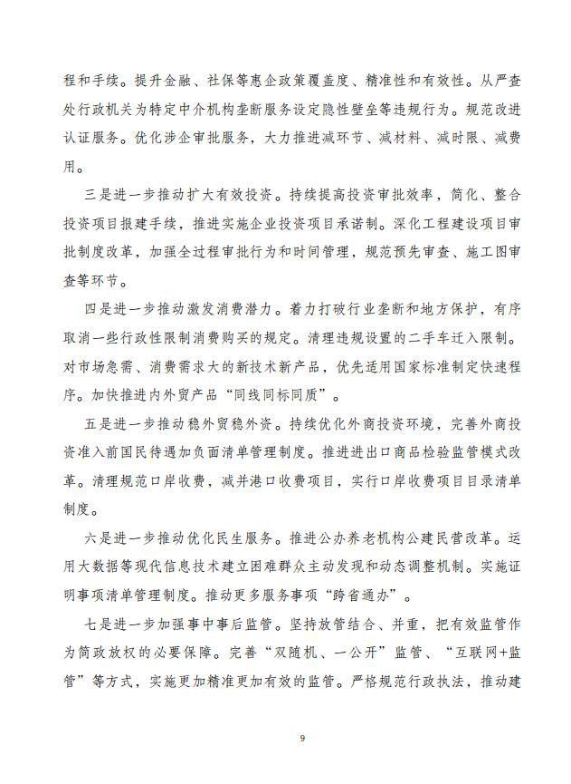 党中央国务院有关部门重大政策信息库9