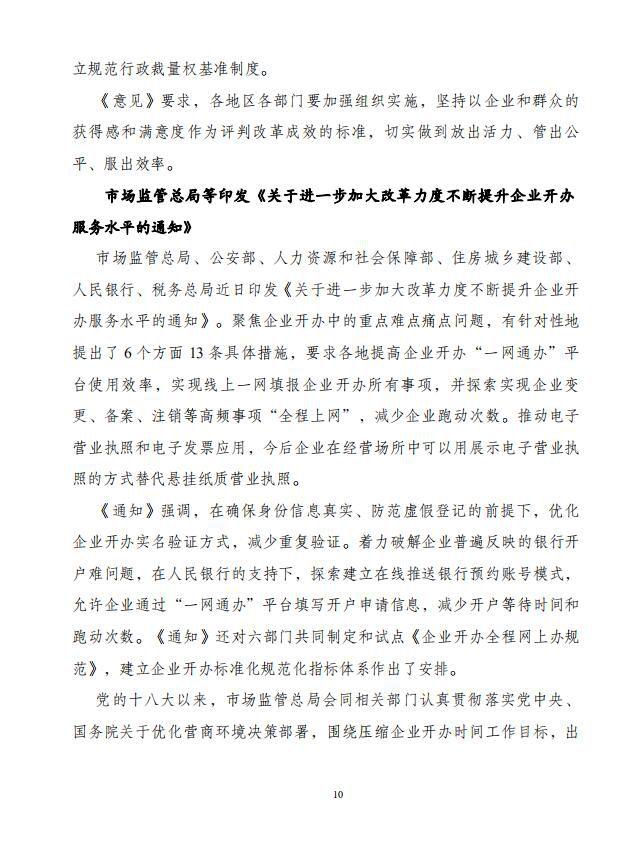 党中央国务院有关部门重大政策信息库10