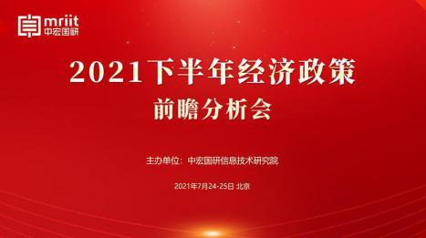 2021下半年经济政策前瞻分析会