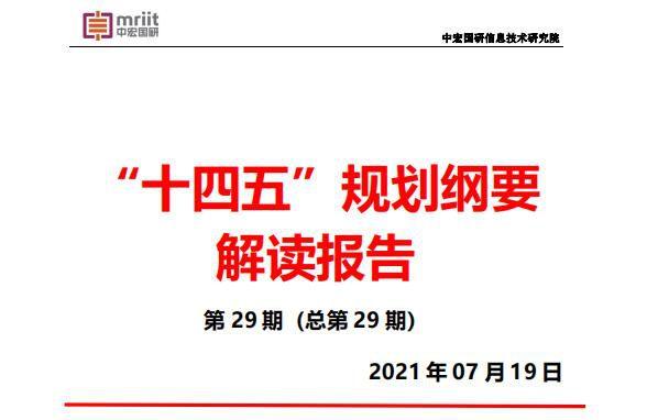 """""""十四五""""时期加快建设数字中国的战略部署"""