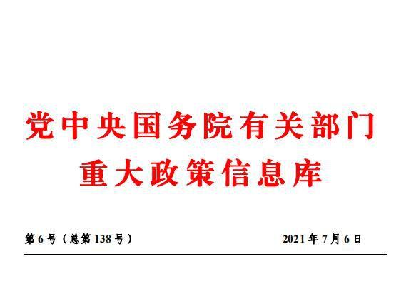 党中央国务院有关部门重大政策信息库