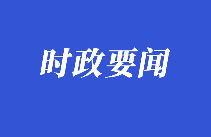 习近平主持召开中央深改委会议 释放这些改革信号