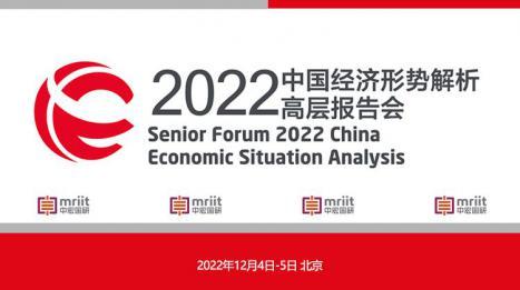 2022中国经济形势解析高层报告会