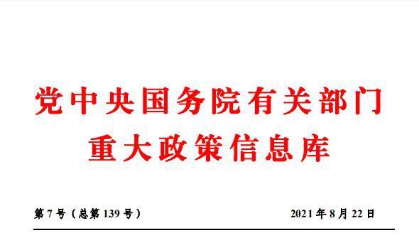 国务院主要部门发布政策信息库 2021年第7号(总139号)