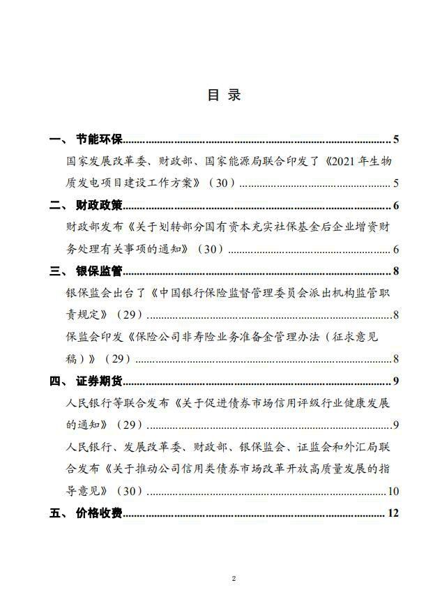 国务院主要部门发布政策信息库2
